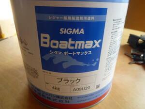 船底塗料 シグマ ボートマックス  ブラック 4Kg