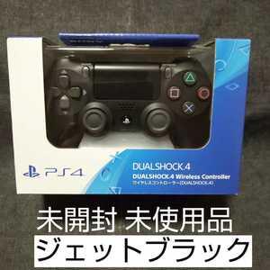 【未開封未使用】SONY PS4 ワイヤレスコントローラー DUALSHOCK 4 ジェットブラック (CUH-ZCT2J)