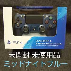 【未開封未使用】SONY PS4 ワイヤレスコントローラー DUALSHOCK 4 ミッドナイトブルー (CUH-ZCT2J22)