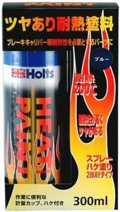 Holts(ホルツ)★★★ヒートペイント【ブルー】★耐熱塗料★【キャリパー, マニフォールド など】★★★