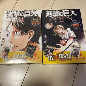 悔いなき選択 DVD 新品未開封 リヴァイ兵長
