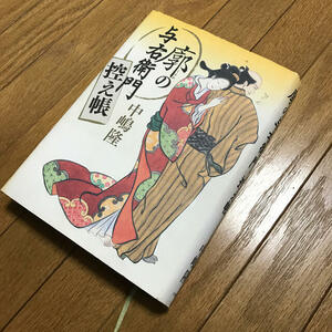 時代小説AA☆「廓の与右衛門 控え帳」中嶋隆(国文学)