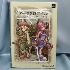PS2 ダーククロニクル ファイナルコンプリートガイド
