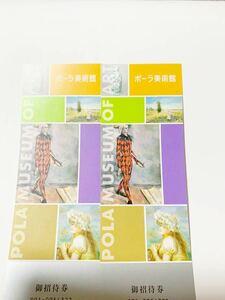 ポーラ美術館 御招待券 2枚◆ポーラオルビス 株主優待