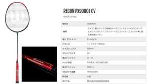 【ウィルソン レコン9900J】WiLson(ウィルソン)レコン9900J 3U5 50%OFF バドミントンラケット 新品未使用 ケース付