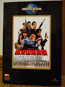 中古DVD ジャッキー・チェン(香港国際警察 NEW POLICE STORY)