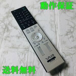 【 動作保証あり 】 SONY ソニー VAIO PC リモコン RM-GP5