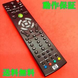 【 動作保証あり 】 hp ヒューレットパッカード テレビ パソコン リモコン
