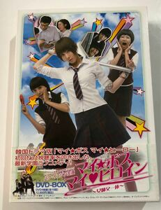 マイ・ボス マイ・ヒロイン 女師父一体 DVD-BOX