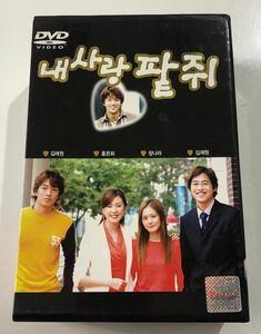 韓国ドラマ マイラブパッチ DVDBOX
