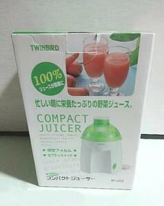 コンパクトジューサー TWINBIRD