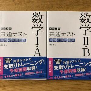 *旺文社 大学入試 共通テスト 実践対策問題集 数学I・A 数学II・B