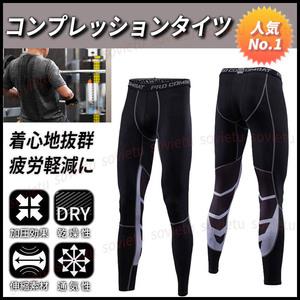 レギンス タイツ メンズ ラッシュガード コンプレッション Sサイズ ランニング ジョギング 筋トレ エクササイズ 通気性 速乾性 抜群 !