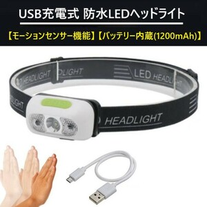 便利!センサー機能 USB充電式・LEDヘッドライト 超軽量 防水 ヘッドランプ