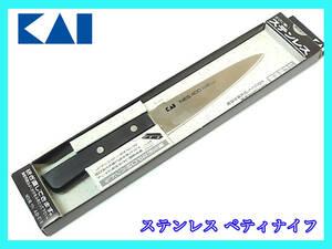 極美品 KAI 貝印包丁 NES400 ペティナイフ ハイカーボン ステンレス製 AB-216 POMハンドル 刃渡り約12.5㎝ 日本製 小型 元箱 定形外OK H2