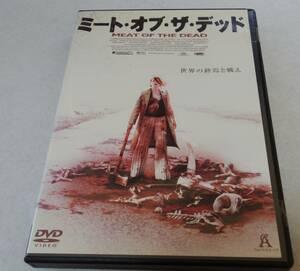 ミート・オブ・ザ・デッド★即決・送込・DVD★世紀末ゾンビ・ホラー