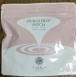 Hyalo Deep Patch /北の快適工房 ヒアロ ディープ パッチ 2枚入り*4回分