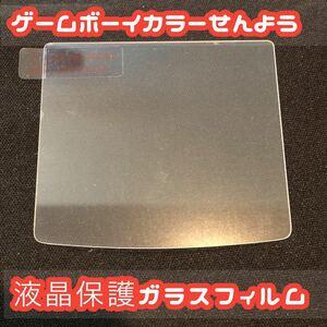 ゲームボーイカラー専用 液晶保護ガラスフィルム
