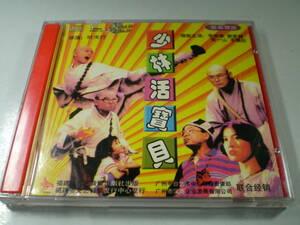 レトロ 香港VCD 少林活寶貝Two Shaolin Kids in Hong Kong (カンフー 空手 ブルースリー 少林寺 武侠 )