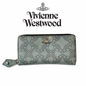 【送料無料】Vivienne Westwood ヴィヴィアンウエストウッド 長財布 オーブ ブルーグレー ラウンドジップ