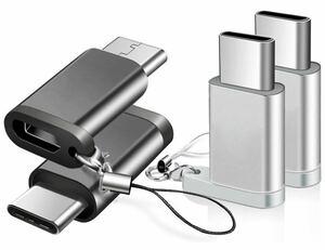 【4個セット】 USB Type C 変換 アダプタ アルミニウム合金製 Micro USB toタイプC変換アダプタ 高速データ転送(黒+シルバー)