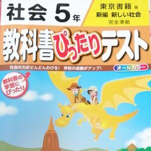 教科書ぴったりテスト 東京書籍 5年 社会