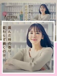 Aragaki Yui so franc .. pop board panel 86cm × 35cm * non-standard-sized mail size . cut possible