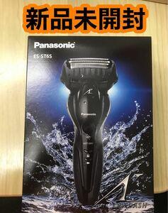 新品未開封 Panasonic ラムダッシュ メンズシェーバー 髭剃り リニア ES-ST6S ナノエッジ IPX7 防水