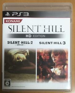 美品 送料無料 PS3 SILENT HILL サイレントヒル HD EDITION エディション サイレントヒル2 最期の詩 即決 匿名配送 動作確認済