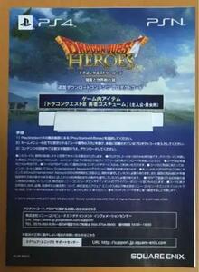 DLC用紙のみ送料無料 PS4 ドラゴンクエストヒーローズ 闇竜と世界樹の城 特典 DQIII 勇者コスチューム 主人公・男女用 即決 匿名配送