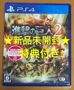 初回特典付送料無料 PS4 進撃の巨人2 ファイナルバトル Final Battle ω-Force 20周年記念作品 新品未開封 コーエーテクモ 諌山創 即決