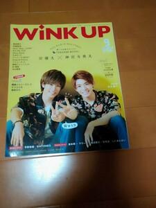 「Wink up (ウィンク アップ) 2019年 09月号」ジャニーズ