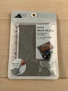 バーベキュー用 ミニ鉄板(リフター付き)