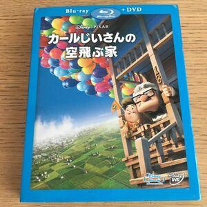 カールじいさんの空飛ぶ家 (Blu−ray Disc) (本編DVD付) (ディズニー)