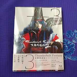 サンダーボルトファンタジー『東離剣遊紀2』の3 完全生産限定版 ブルーレイ+CD ※商品説明は必ずお読み下さい。