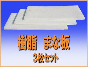 wz8328 樹脂 まな板 600mm×300mm 厚み20mm 3枚セット 中古 厨房 飲食店 業務用