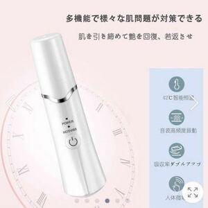 目元ケア 美顔器 1台4役 超音波マッサージ イオン導入 恒温加熱 法令線改善 USB充電 温熱ケア 唇ケア 保湿 リップケア 血行促進 美容オマケ