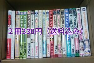 BLコミック 色々 バラ売り可能 2冊330円