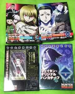 HUNTER×HUNTER ハンター×ハンター Blu-ray-BOX Ⅰ & DVD-BOX Ⅱ初回生産限定版セット