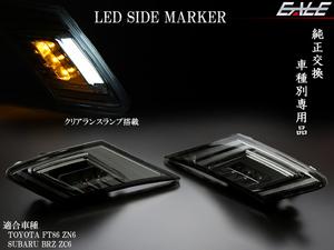 トヨタ 86 ZN6 スバルBRZ ZC6 LEDサイドマーカー スモーク P-409