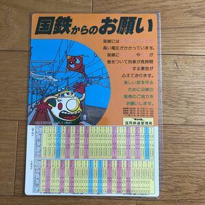 鉄道グッズ 国鉄からのお願い 盛岡鉄道管理局 新幹線 時刻表 下敷き 未使用品