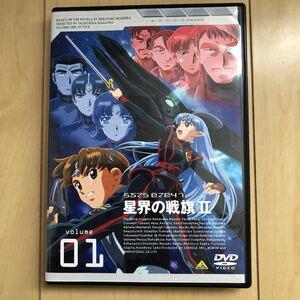 DVD ☆星界の戦旗Ⅱ volume01 ほぼ新品