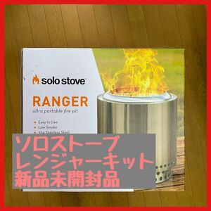 Solo Stove ソロストーブ レンジャー キット【正規品】焚き火台 バーベキュー BBQ