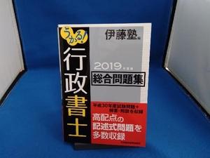 うかる!行政書士 総合問題集(2019年度版) 伊藤塾