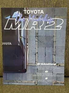 TOYOTA MR2 カタログ&価格表【AW11】G-Limited/G/S 昭和59年6月現在版 販売店印無し 状態良好