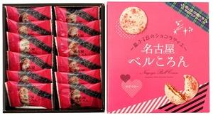名古屋ベルころん 12個入 愛知三河の産品 お菓子