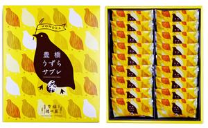 豊橋穂の菓 豊橋うずらサブレ箱18枚入 愛知三河の産品 お菓子