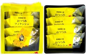 豊橋穂の菓 おつつみフィナンシェ袋4個入 愛知三河の産品 お菓子