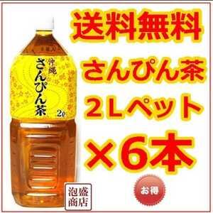 さんぴん茶ジャスミンティー 2L×6本 クーポンでお得にどうぞ! 沖縄