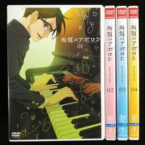 DVD 『坂道のアポロン 全4巻セット』 & 『オリジナル・サウンドトラックCD』 レンタル版